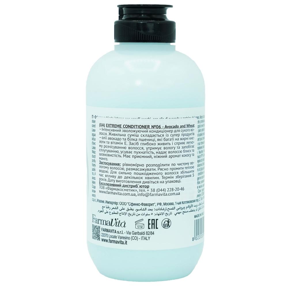 Back Bar №06 Кондиционер для сухих волос 250 ml