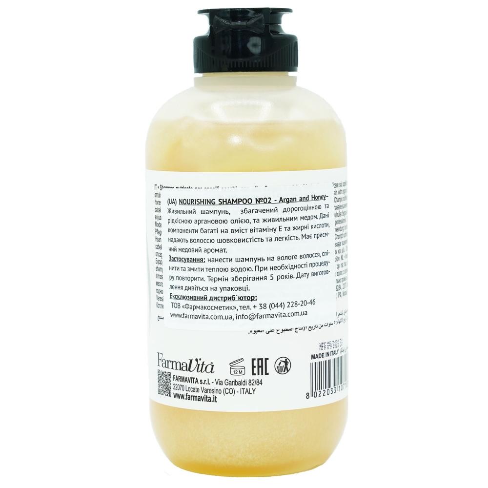 Back Bar №02 Шампунь для сухих и поврежденных волос 250 ml