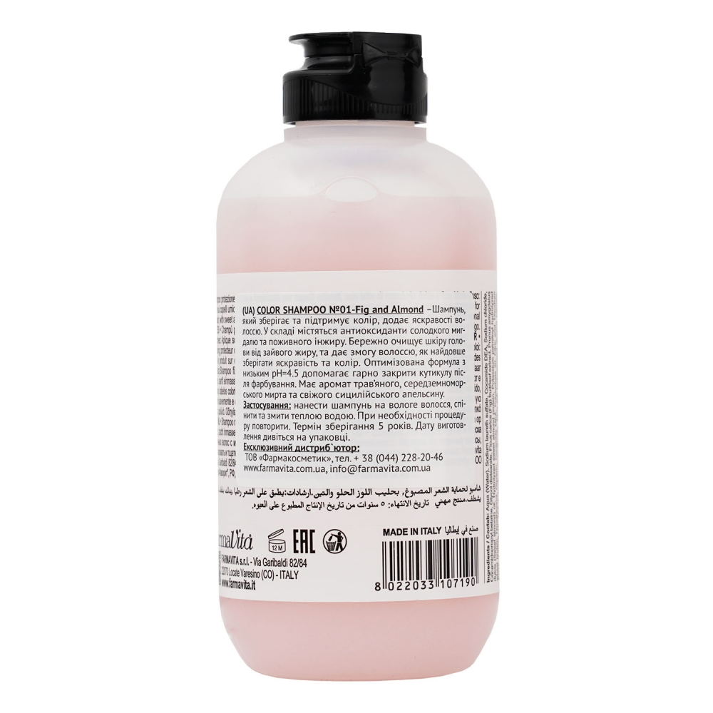 Back Bar №01 шампунь для окрашенных волос 250 ml