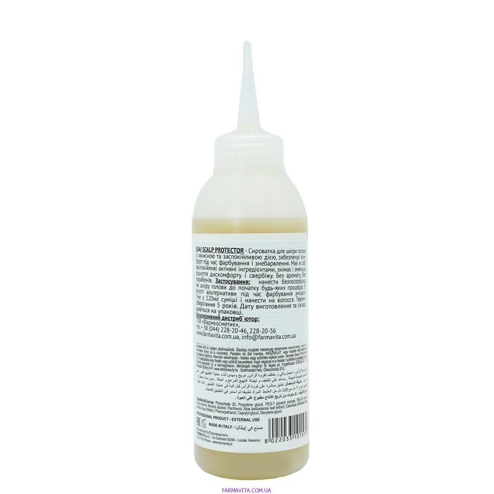 Omniplex Захисна сироватка для шкіри голови 150 ml