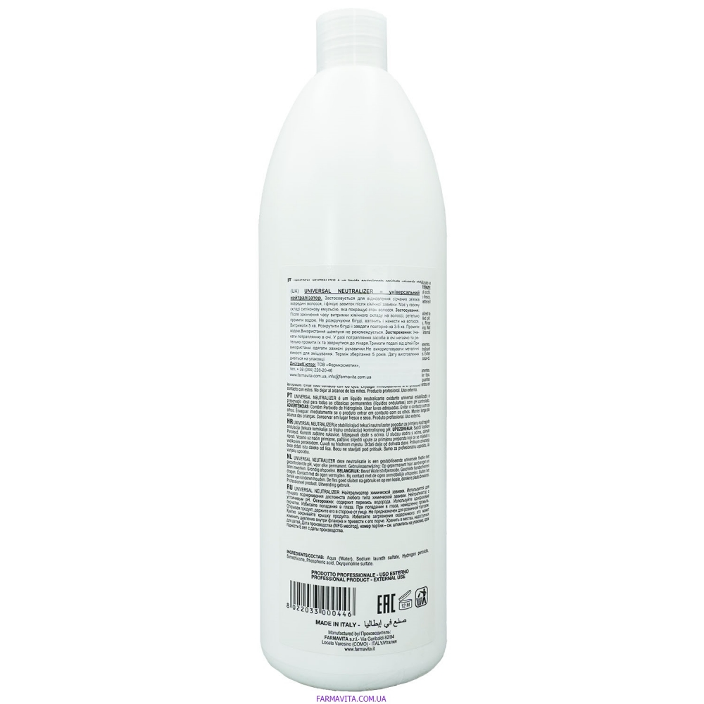 Life Universal Neutralizer Универсальный нейтрализатор 1000 ml