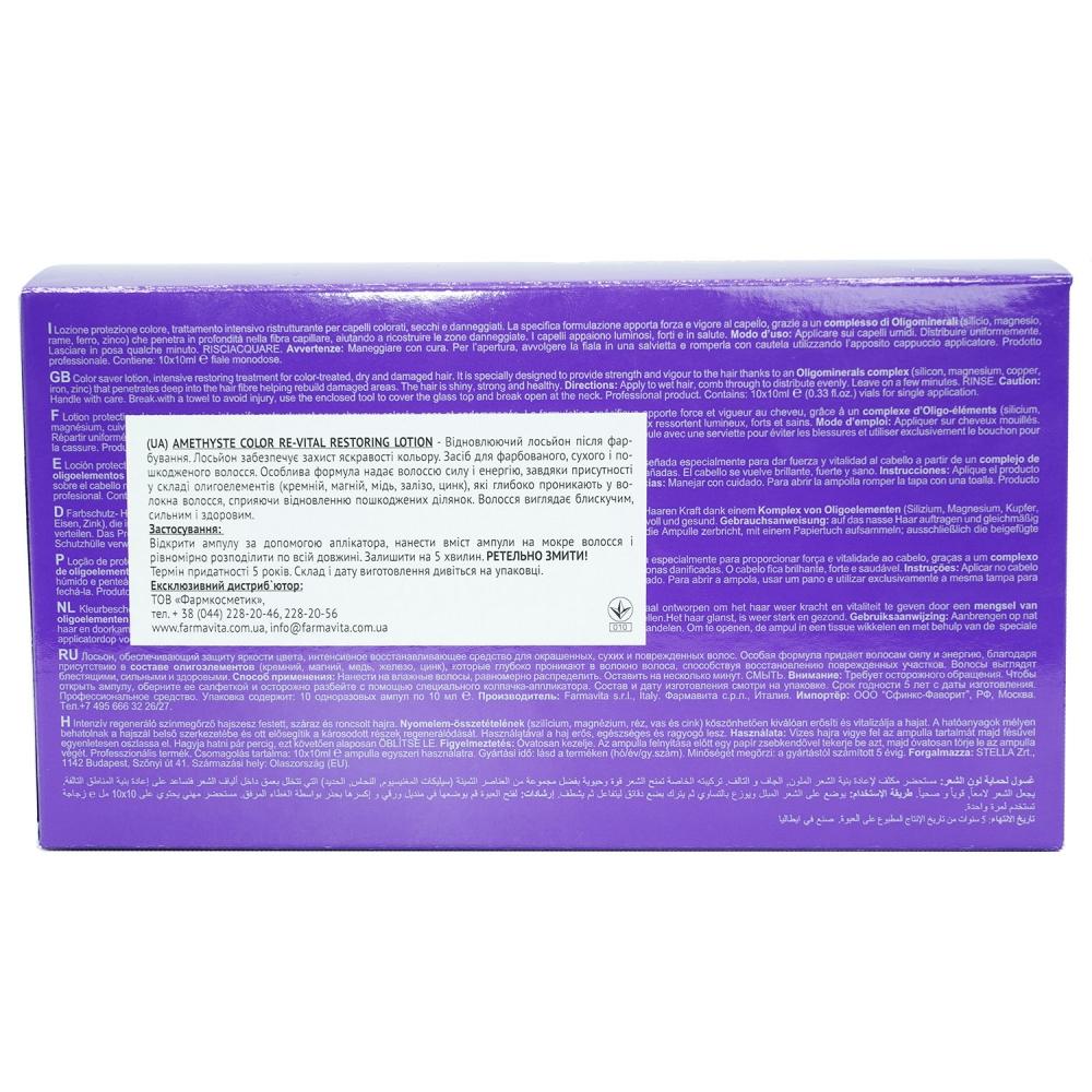 Amethyste Color Лосьон, обеспечивающий защиту яркости цвета (Ампулы) 12*8 ml