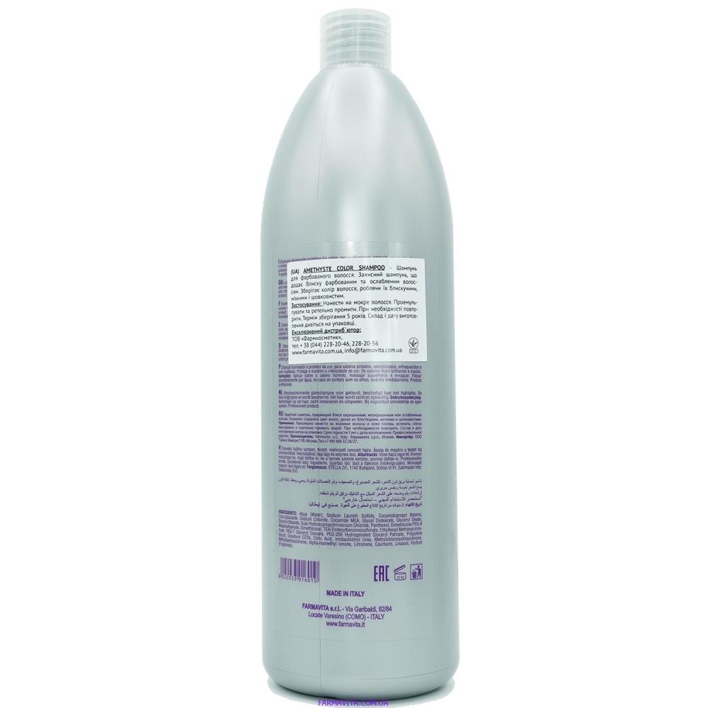 Amethyste Color Шампунь для фарбованого волосся 1000 ml