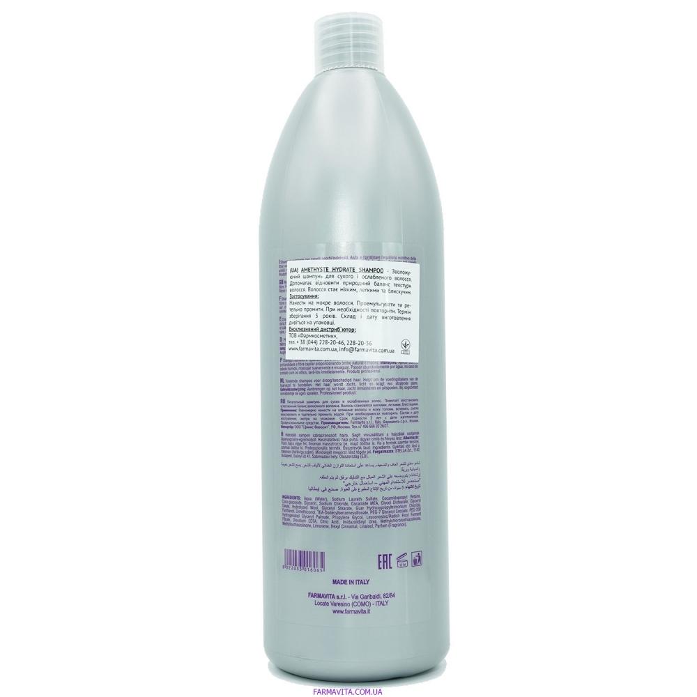 Amethyste Hydrate Зволожуючий шампунь 1000 ml