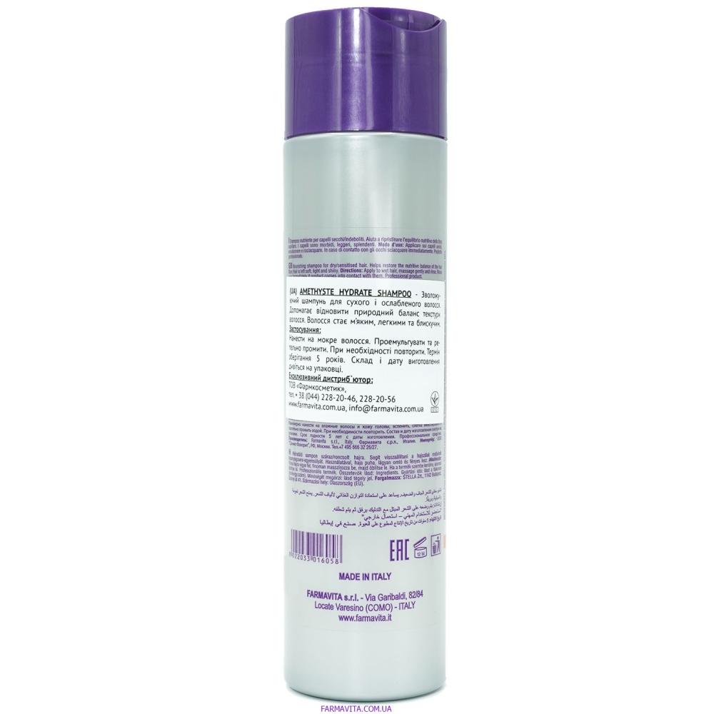 Amethyste Hydrate Увлажняющий шампунь 250 ml