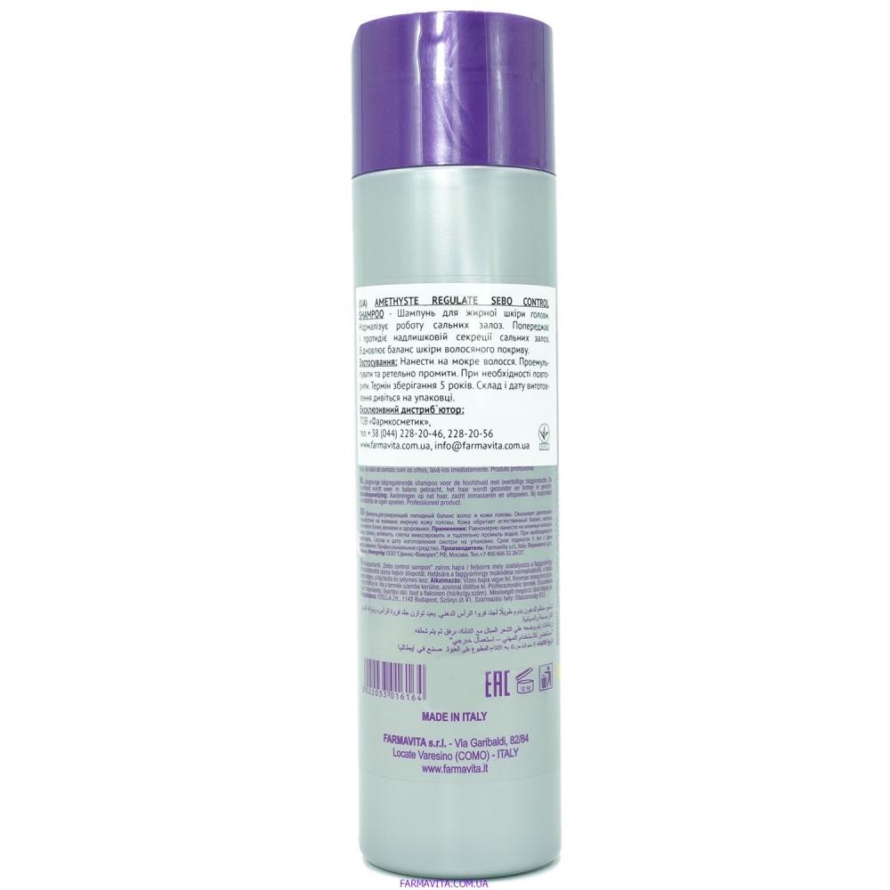 Amethyste Regulate Шампунь для жирной кожи головы 250 ml