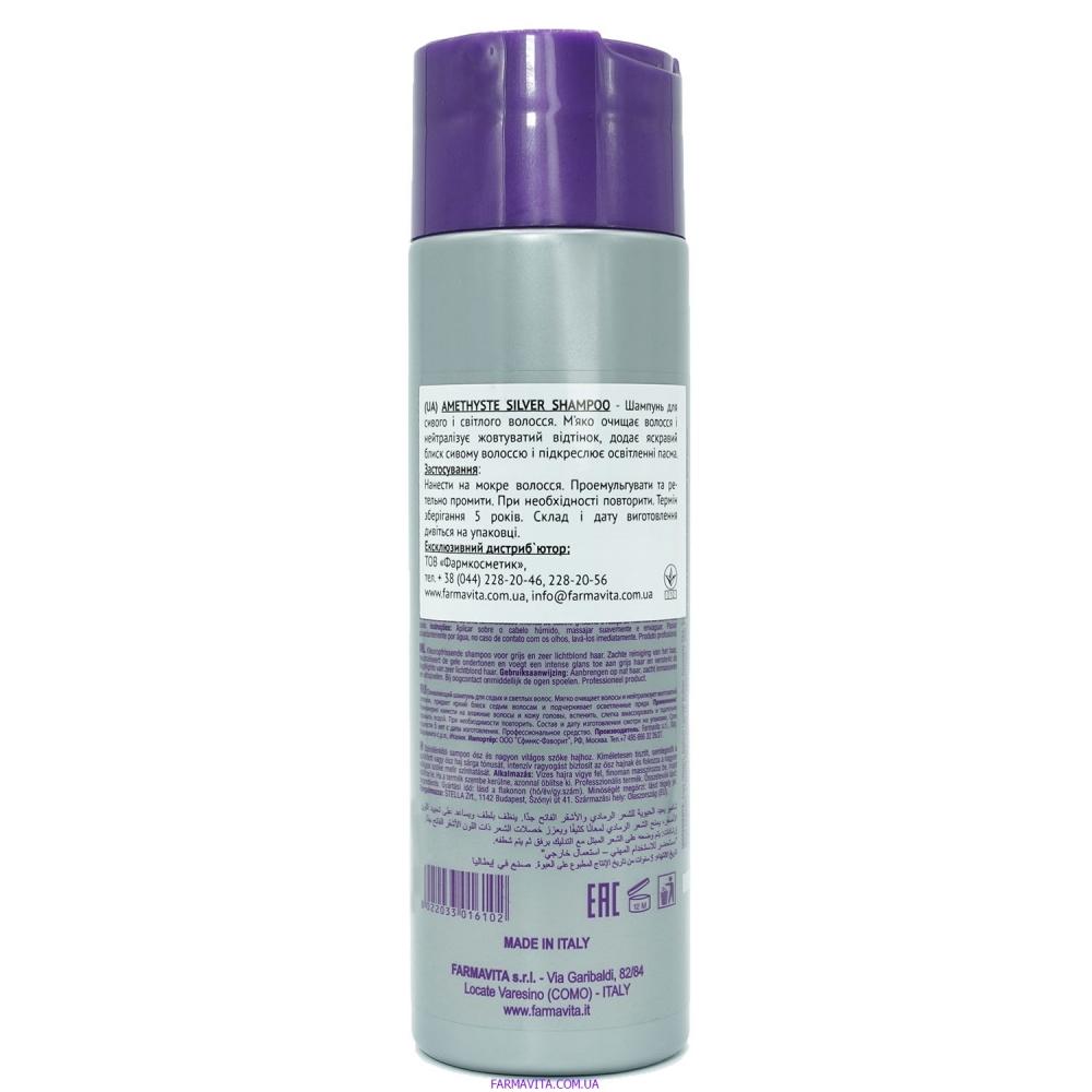 Amethyste Silver Шампунь для седых и осветленных волос 250 ml