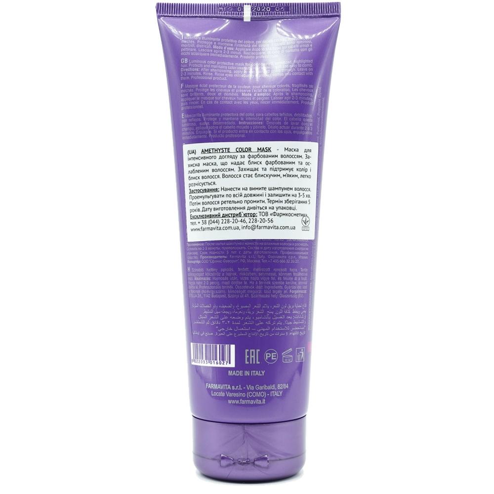 Amethyste Color Маска для догляду за фарбованим волоссям 250 ml
