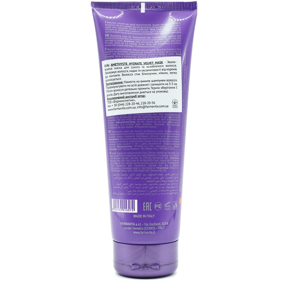 Amethyste Hydrate Маска для сухого і ослабленого волосся 250 ml