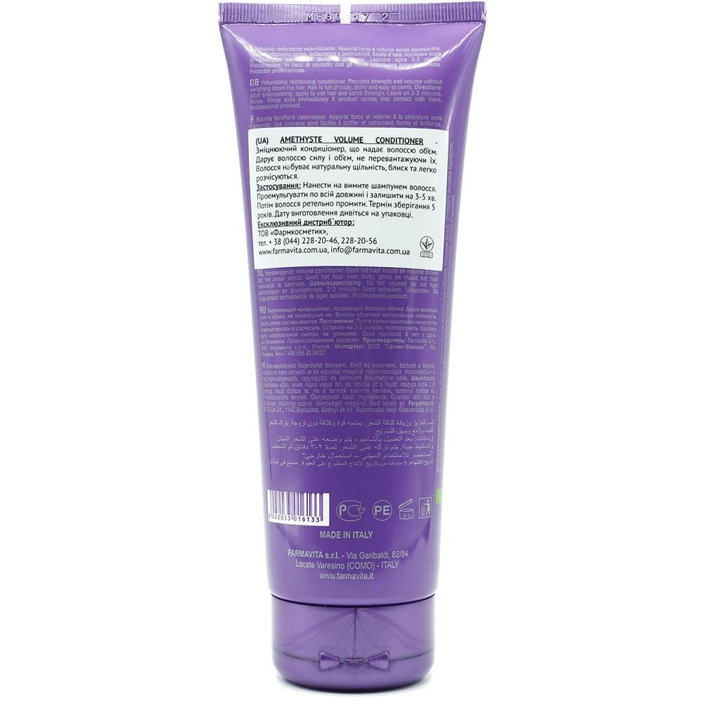 Amethyste Volume Кондиционер для придания объёма волосам 250 ml