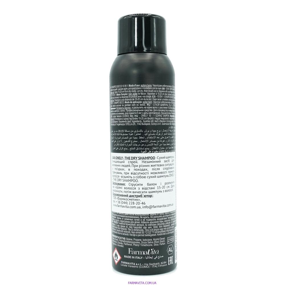 ONELY The Dry Shampoo Сухой шампунь 150 ml