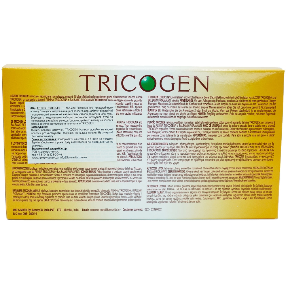 Tricogen Лосьйон трихологичного впливу (Ампули) 12*8 ml
