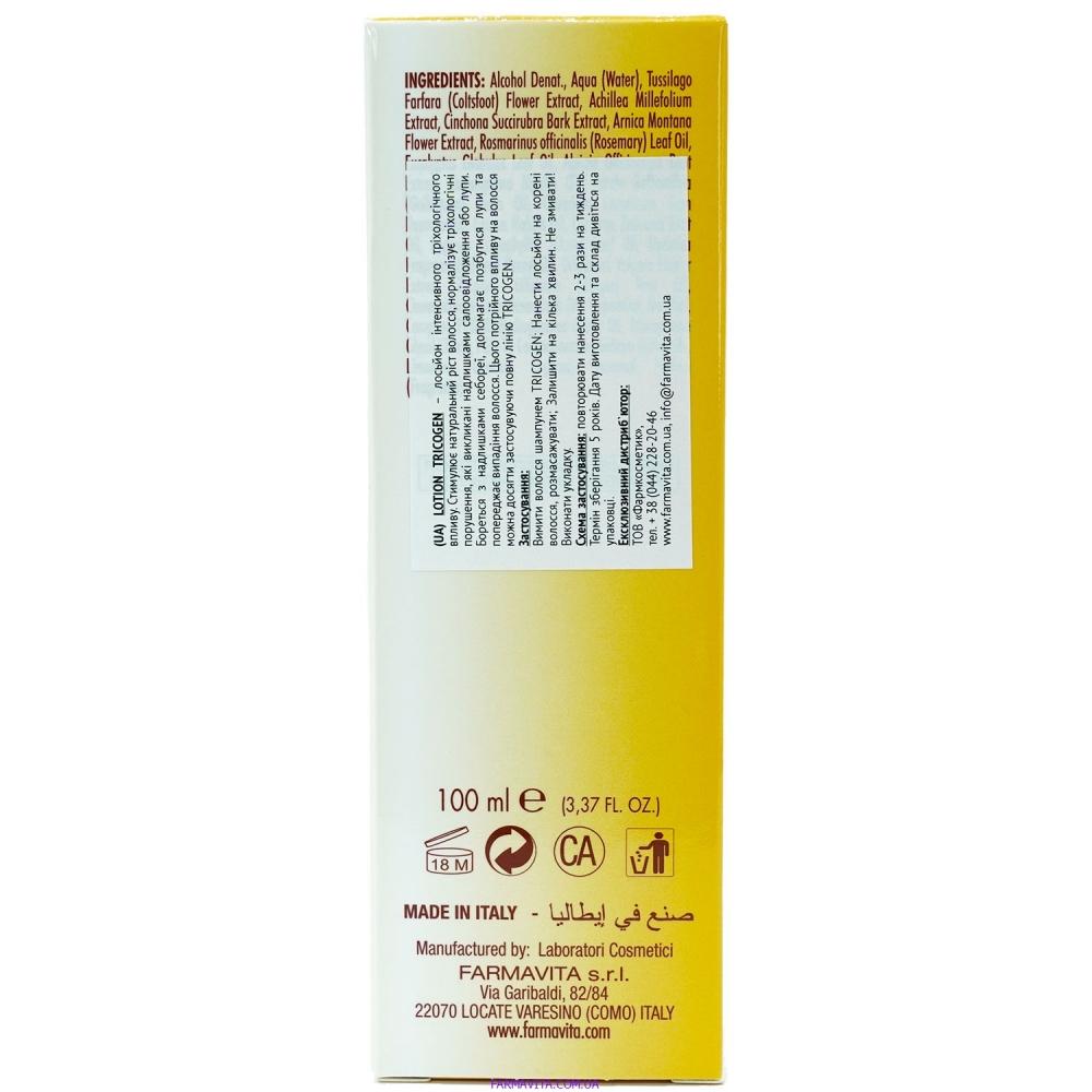 Tricogen Лосьйон трихологичного впливу 100 ml