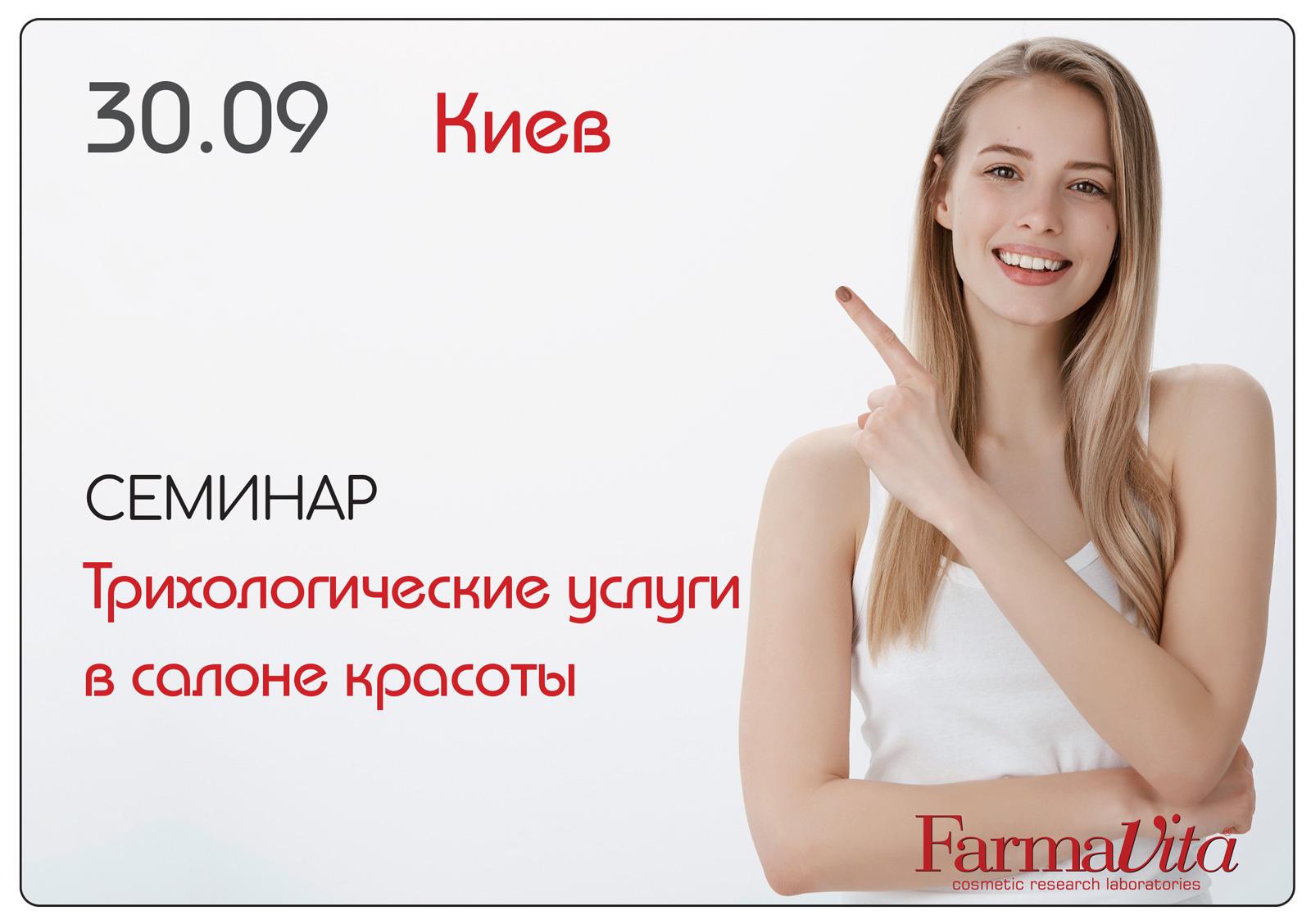 Семинар в Киеве